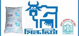 মিল্পভিটার দুধের দাম বৃদ্ধিতে চট্টগ্রাম ক্যাব –এর ক্ষোভ ও উদ্বেগ