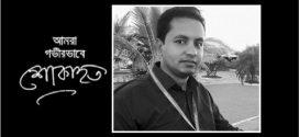প্রাণিসম্পদ কর্মকর্তা ডা. সুমনের মৃত্যুতে মন্ত্রী ও সচিবের শোক