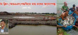 বটম ক্লিন পদ্ধতিতে মাছ চাষের সার্বিক ব্যবস্থাপনা কৌশল