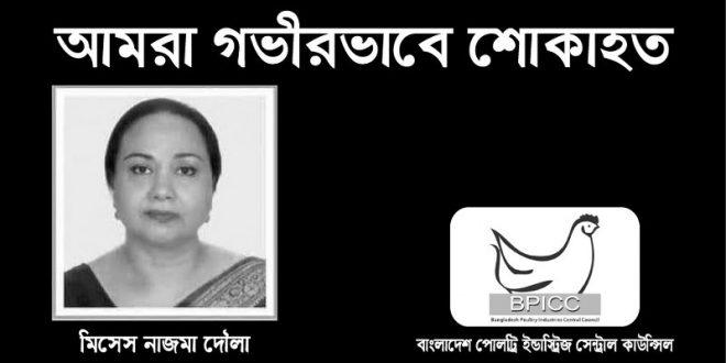 এসিআই পরিচালক নাজমা দৌলা'র মৃত্যুতে বিপিআইসিসি'র শোক