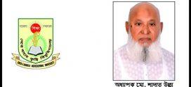 শেকৃবি প্রতিষ্ঠাতা ভিসি অধ্যাপক মো. শাদাত উল্লা'র ইন্তেকাল